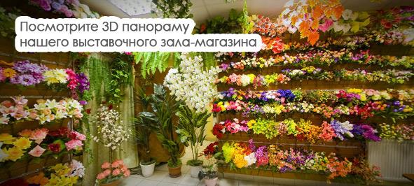 Цветы искусственные купить в минске